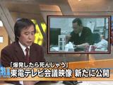 吉田所長「ただ水入れりゃ良いと思ってたのかよ・・・。爆発したら、また死んじゃうんだぜ?」/東電テレビ会議映像 新たに公開