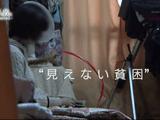 「子どもの貧困」の背景にあるのは「女性の貧困」/NHKスペシャル「子どもの未来を救え ~貧困の連鎖を断ち切るために~」