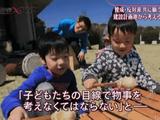 """総選挙の大きな争点""""原発""""について、30年前から原発の建設計画があった山口県上関町から考える"""