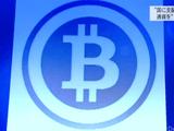 仮想通貨 VS 国家 ビットコインの衝撃/NHK・クローズアップ現代
