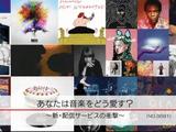 定額・聴き放題「音楽配信ビジネス」の是非/NHK・クローズアップ現代「あなたは音楽をどう愛す? ~新・配信ビジネスの衝撃~」