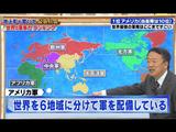 世界の「最新兵器」と「軍事力ランキング」/池上彰解説塾
