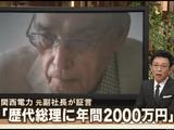 関西電力 元副社長が証言 「歴代総理に年間2000万円」/報道ステーション