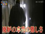 NHK・サイエンスZERO「密着!福島第一原発 知られざる廃炉への道」