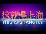 4000を越す高層ビル、巨大な高速道路、息を呑むほど美しい夜景/世界的大都市となった「上海」をジェットコースターに乗っているかのような映像でお届け