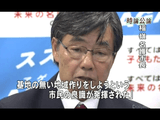 沖縄県・名護市長選挙が問いかけるもの/NHK・時論公論