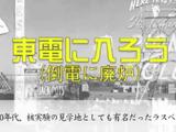 脱力系・反原発ソング/東電に入ろう(倒電に廃炉)