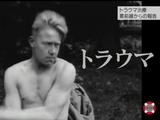 心と体を救う トラウマ治療最前線/NHK・クローズアップ現代