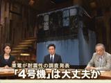 報道ステーション「4号機は大丈夫か? 不安の声強まる」