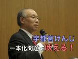 宇都宮けんじ氏、東京都知事選・候補一本化問題で吠える!