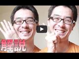 へええええ!そうやって作るのか!人気動画ブロガーの瀬戸弘司(せとこうじ)さんが解説する「分身動画の作り方」が分かりやす過ぎる!