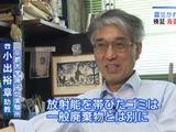 震災ガレキの濃縮焼却灰・大阪と神戸で「海面埋め立て」の可能性/放射性セシウムは水に溶けやすい性質をもっているが、候補地の施設は放射能に対応していない