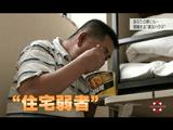 "NHK・クローズアップ現代「潜入 ""違法ハウス"" ~住宅弱者をどう支えるか~」"