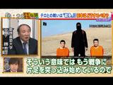 そもそも日本は「イスラム国」と どのように向き合っていったらいいのか?/そもそも総研