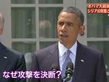 オバマ大統領「攻撃を決断」 シリアの実態とアメリカの思惑/報道ステーションSUNDAY