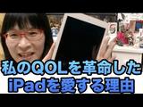私がiPadを愛し、毎回買い替え、選んでいる理由/めぐみちゃんねる!