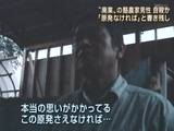 この悲劇を忘れてはいけない/報道ステーション「原発さえなければ・・・。ある酪農家男性の死」(2011年放送分)