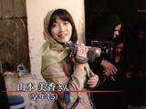 NHK・クローズアップ現代「戦場の市民をみつめて ~山本美香さんのメッセージ~」