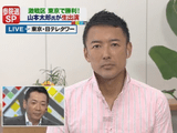 山本太郎さんが当選翌日にミヤネ屋に生出演して、原発が止められない理由=「日米原子力協定」について語る
