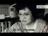 小説に命を刻んだ ~山崎豊子 最期の日々~/NHK・クローズアップ現代