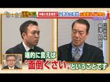"""そもそも""""日本の民主主義""""と""""沖縄の民意""""は相いれないの?/そもそも総研"""