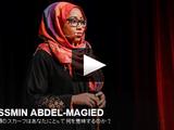 「無意識の偏見」による「機会の欠落」/ヤズミン・アブデルマジッド 「私の頭のスカーフはあなたにとって何を意味するのか?」