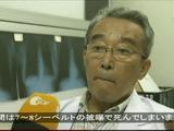 海外メディア「これが日本式の人権侵害だ」/ドイツ国営テレビ放送ZDF「福島原発労働者の実態」(日本語字幕)