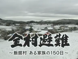 NHKドキュメンタリー特集「全村避難 ~飯舘村 ある家族の150日~」