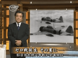 ゼロ戦・設計者が見た悲劇 ~マリアナ沖海戦への道~/その時歴史が動いた
