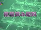 NHK・サイエンスZERO「シリーズ原発事故⑧/4号機 取り出せるか 使用済み燃料」