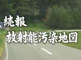 NHK・ETV特集「続報 ネットワークでつくる放射能汚染地図(ネットワークでつくる放射能汚染地図2)」