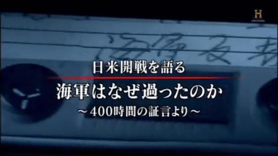 日米開戦を語る 海軍はなぜ ...